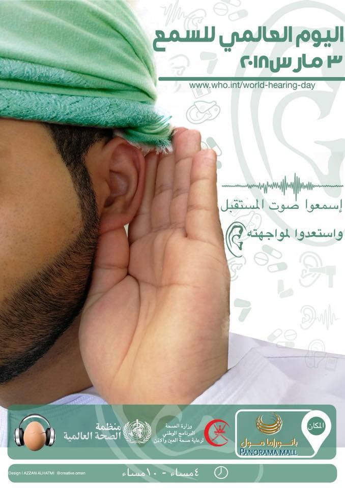 World Hearing Day celebration