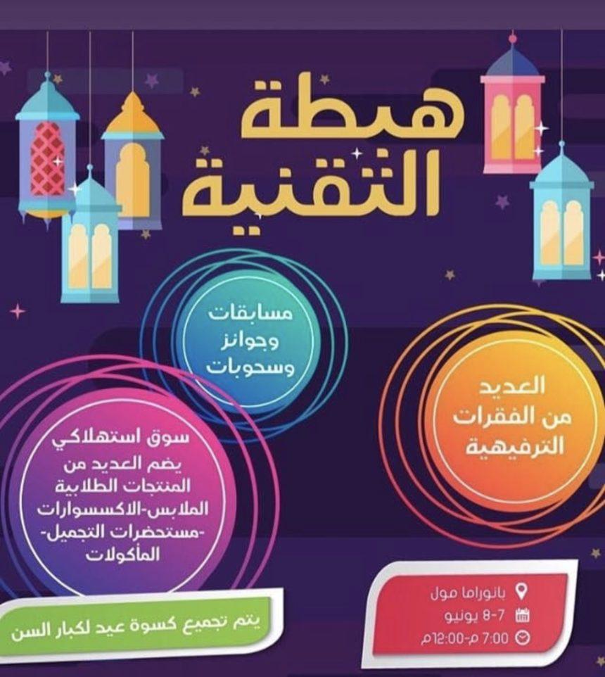 Ramadan Bazaar 2018