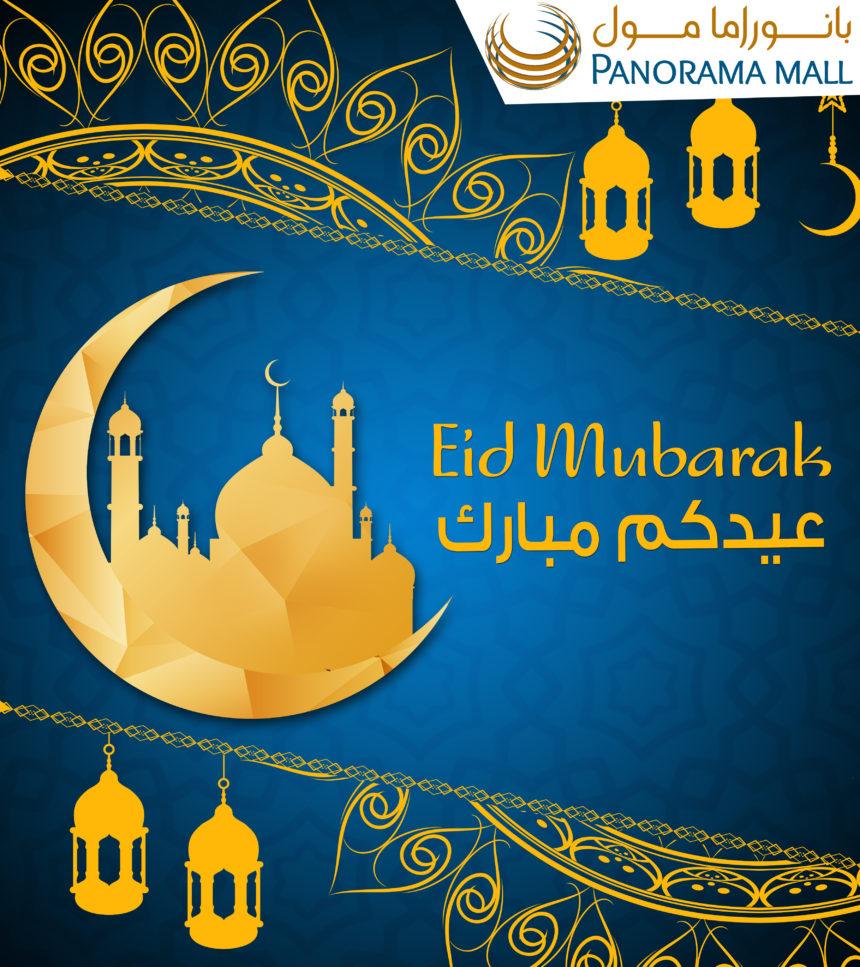 Eid Mubarak 2018